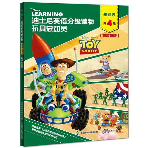 迪士尼英语分级读物 基础级 第4级 玩具总动员