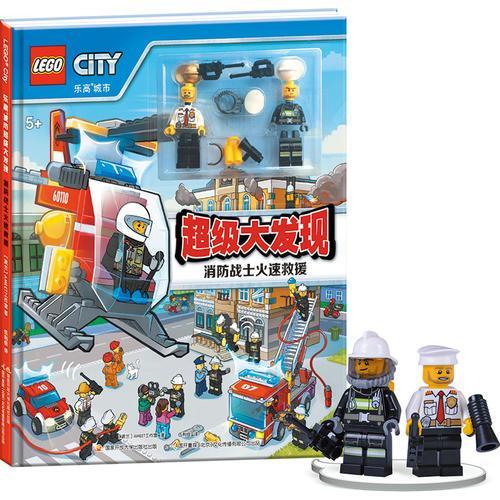 乐高城市超级大发现:消防战士火速救援(赠乐高玩具)