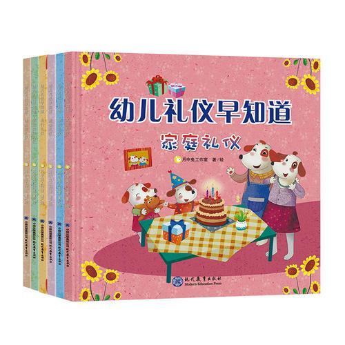 幼儿礼仪早知道系列:六个礼仪主题·培养孩子懂规矩、知礼数(全套共6册)