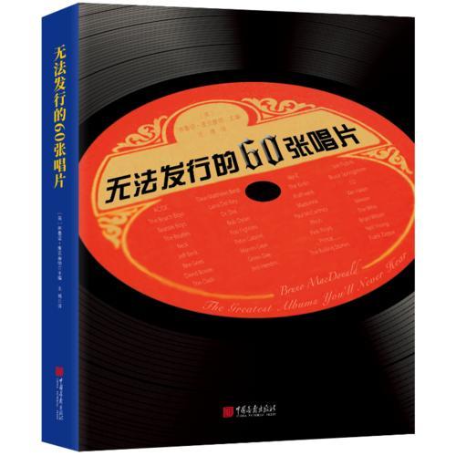 无法发行的60张唱片
