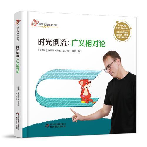 红袋鼠物理千千问·时光倒流:广义相对论(书店版)
