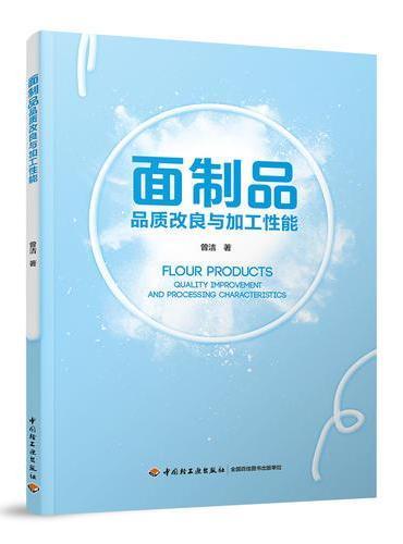 面制品品质改良与加工性能