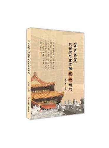 清太医院代茶饮和五官科医方精选