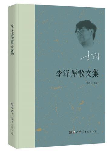 李泽厚散文集