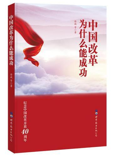 中国改革为什么能成功