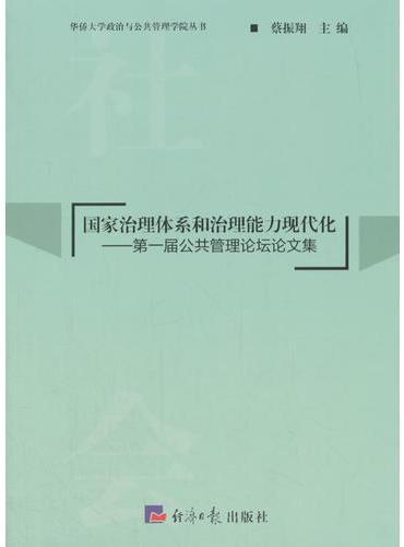 国家治理体系和治理能力现代化---第一届公共管理论坛论文集