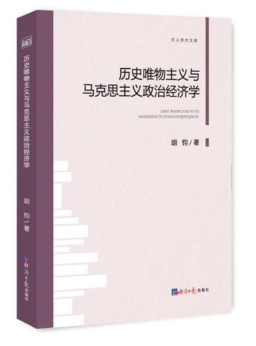 历史唯物主义与马克思主义政治经济学