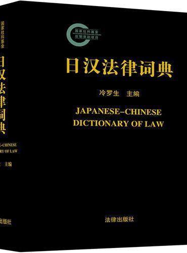 日汉法律词典