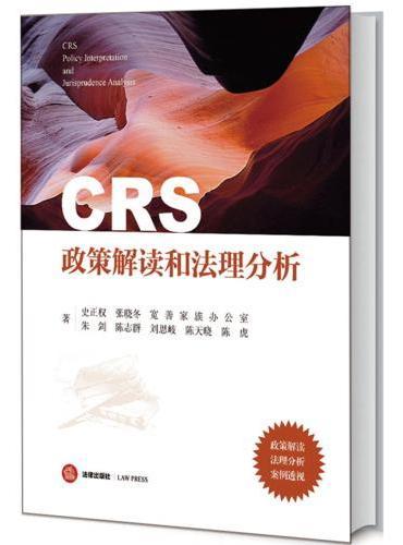 CRS政策解读和法理分析