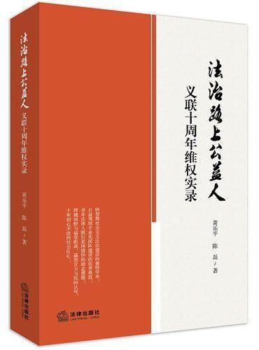 法治路上公益人:义联十周年维权实录