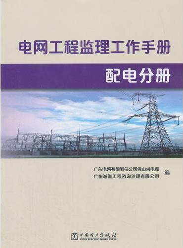 电网工程监理工作手册  配电分册