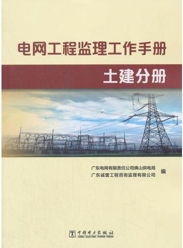 电网工程监理工作手册  土建分册