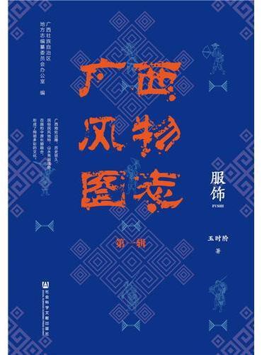 广西风物图志(第一辑)·服饰