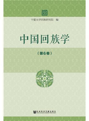 中国回族学(第6卷)