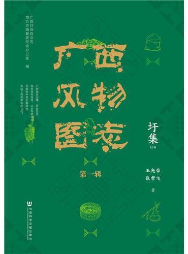 广西风物图志(第一辑)·圩集