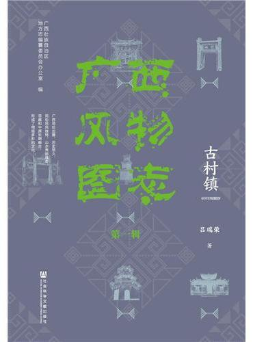 广西风物图志(第一辑)·古村镇