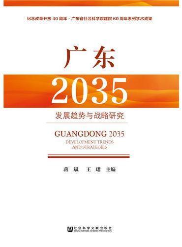 广东2035:发展趋势与战略研究