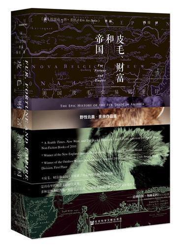 甲骨文丛书·皮毛、财富和帝国:美国皮毛交易的史诗