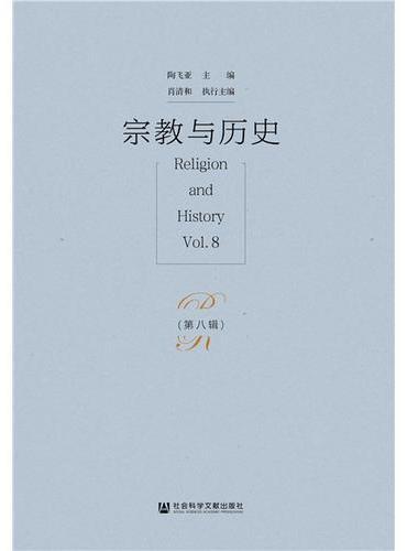 宗教与历史(第八辑)