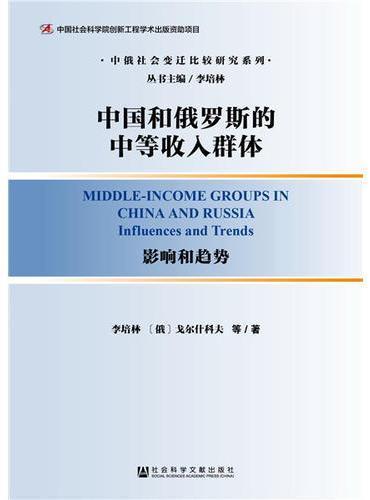 中国和俄罗斯的中等收入群体:影响和趋势