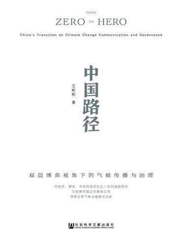 中国路径:双层博弈视角下的气候传播与治理