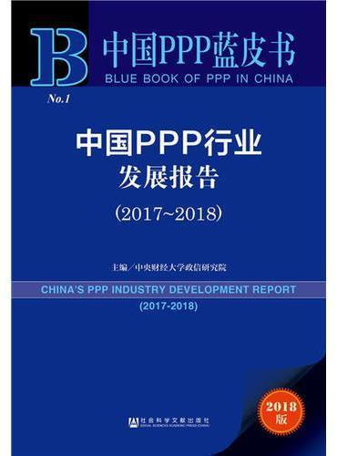 中国PPP蓝皮书:中国PPP行业发展报告(2017~2018)