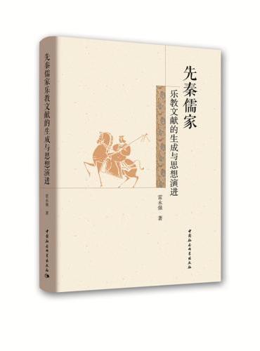 先秦儒家乐教文献的生成与思想演进