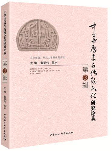 中华历史与传统文化研究论丛(第3辑)