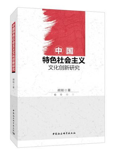 中国特色社会主义文化创新研究