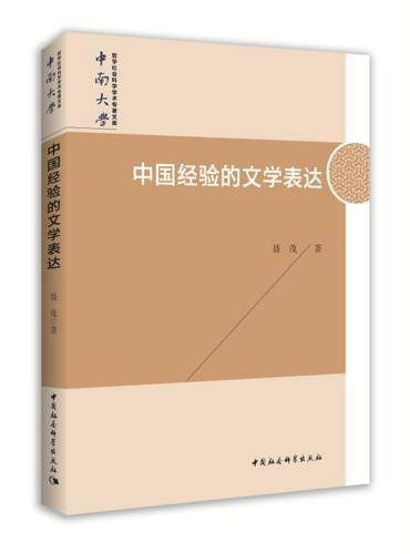 中国经验的文学表达