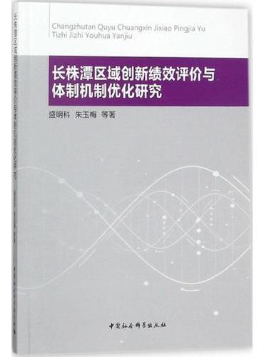长株潭区域创新绩效评价与体制机制优化研究