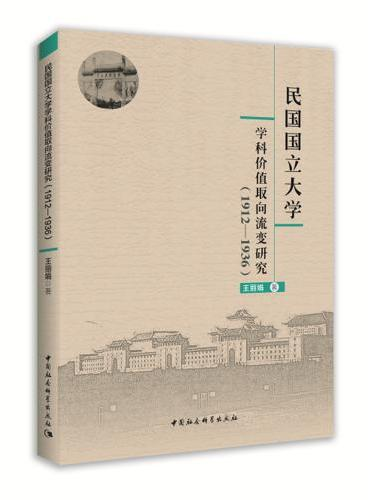 民国国立大学学科价值取向流变研究(1912—1936)