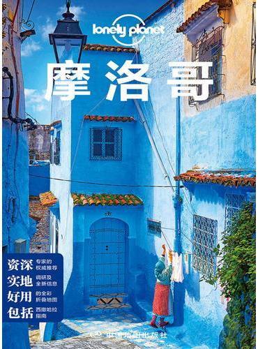 Lonely Planet旅行指南系列-摩洛哥