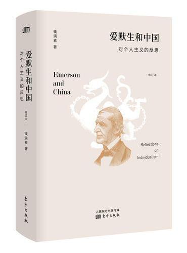 爱默生和中国——对个人主义的反思(修订本)