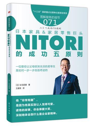 服务的细节071:日本家具&家居零售巨头NITORI的成功五原则