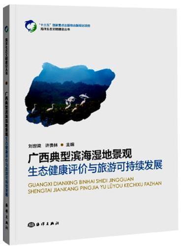 广西典型滨海湿地景观生态健康评价与旅游可持续发展