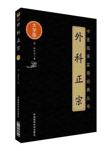 外科正宗(中医临床实用经典丛书大字版)