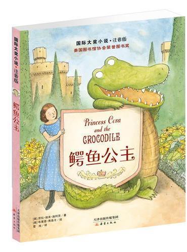 国际大奖小说·注音版——鳄鱼公主