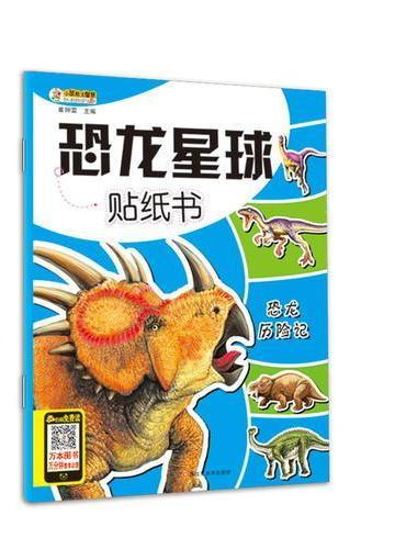 恐龙星球贴纸书*恐龙历险记