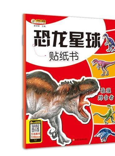 恐龙星球贴纸书*最强掠食者