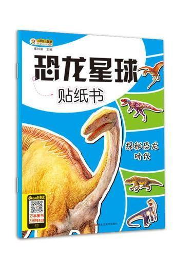 恐龙星球贴纸书*探秘恐龙时代