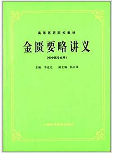 全国高等中医药教材:金匮要略讲义(供中医专业用)