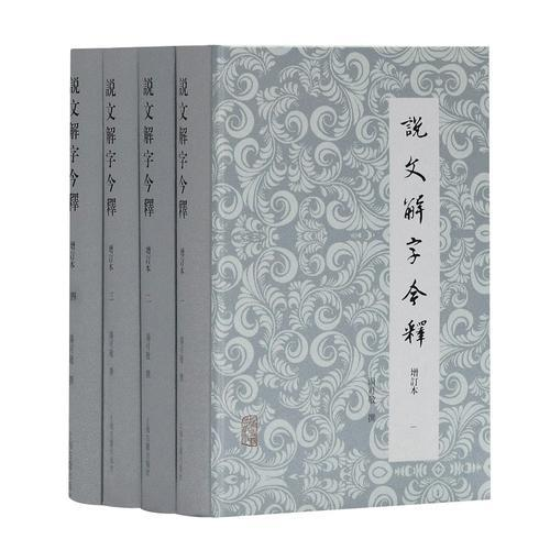 说文解字今释(增订本)(全四册)