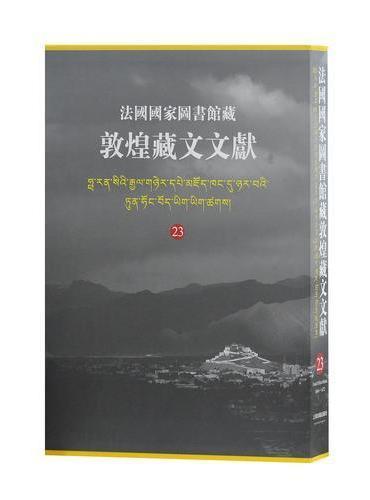 法国国家图书馆藏敦煌藏文文献23