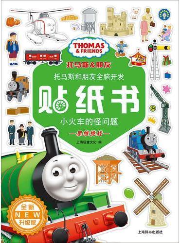 托马斯和朋友全脑开发贴纸书:全新升级版.小火车的怪问题(辞海版认知成长百科)