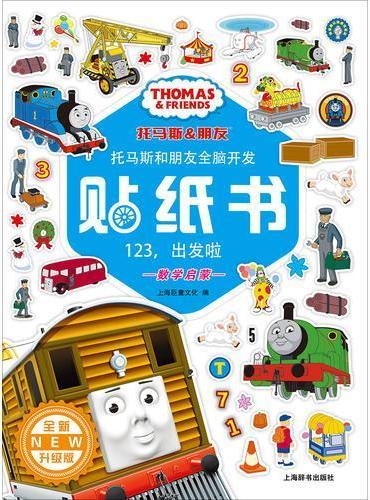 托马斯和朋友全脑开发贴纸书:全新升级版.123,出发啦(辞海版认知成长百科)