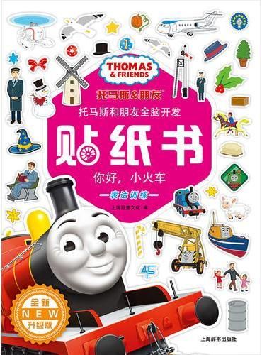 托马斯和朋友全脑开发贴纸书:全新升级版.你好,小火车(辞海版认知成长百科)