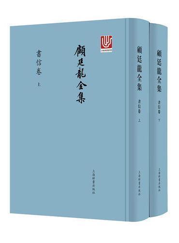 顾廷龙全集·书信卷(全二册)
