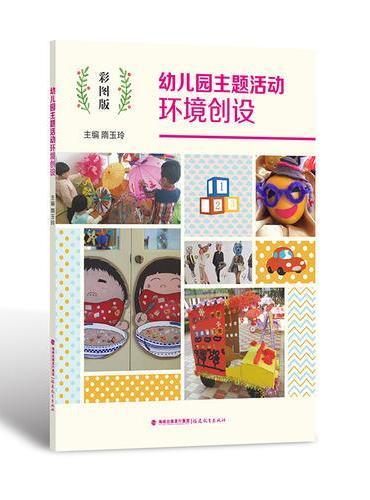 幼儿园主题活动环境创设(彩图版)