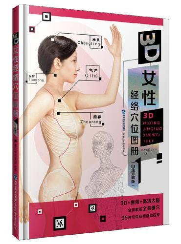 3D女性经络穴位图册(白金珍藏版)